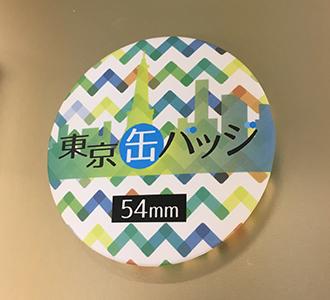 缶バッジの印刷・制作