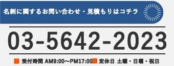 電話番号03-5642-2023