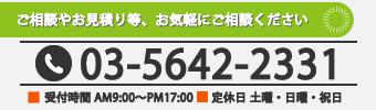 電話番号03-5642-1226